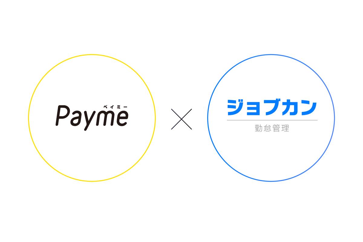 ジョブカン勤怠管理がPaymeとAPI連携。ワンクリックで勤怠データ取り込みが可能に