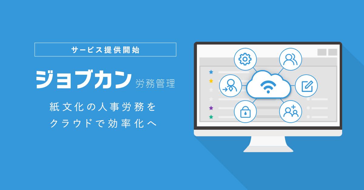ジョブカンの新サービス『ジョブカン労務管理』が10月10日(火)サービス提供開始