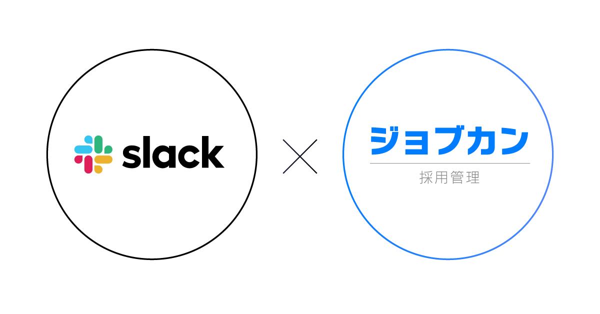 ジョブカン採用管理がSlackと連携。連携第1弾としてSlackへ通知を届ける新機能を追加