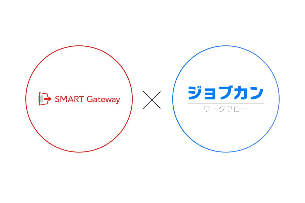 「ジョブカンワークフロー」が操作監視プラットフォーム「SMART Gateway」と連携。内部不正や誤操作による情報漏えい対策に貢献