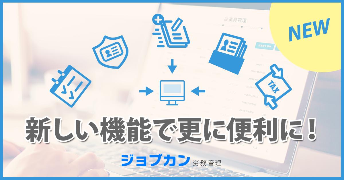 従業員情報の項目カスタマイズ機能をリリースしました!