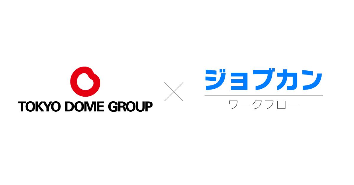 東京ドームグループ会社がジョブカンワークフローを導入。文書保管の負担軽減・スピーディな決裁・手間と経費の削減を実現