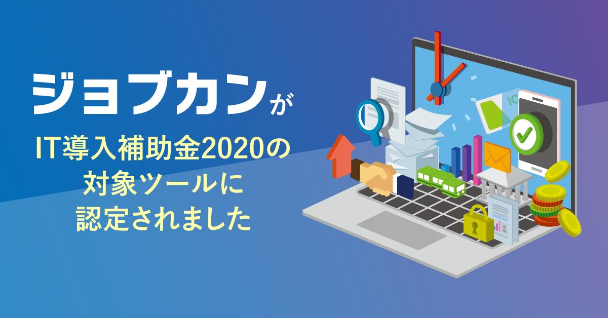 ジョブカンが経済産業省推進の「IT導入補助金2020」対象ツールに認定。年間料金最大75%オフで利用可能